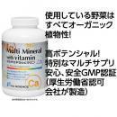 マルチミネラルビタミンサプリメント【ニュー・サイエンス】安心のGMP認証