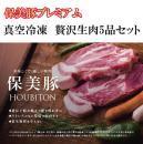 保美豚プレミアム 真空冷凍生肉5品セット【安心安全な豚肉】