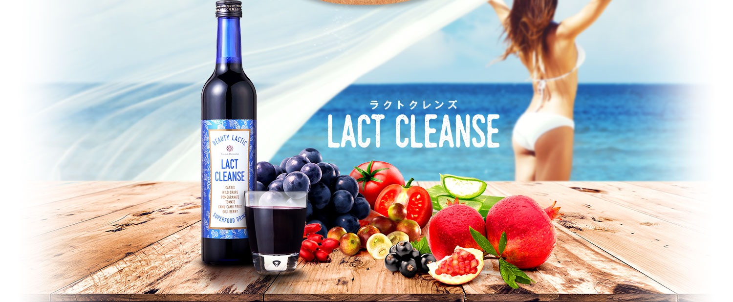 LACT CLEANSE ラクトクレンズ
