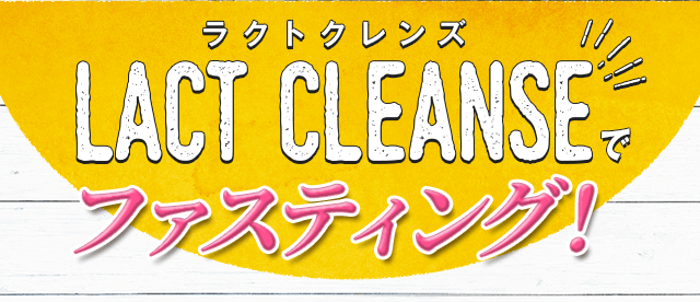 LACT CLEANSEでファスティング!